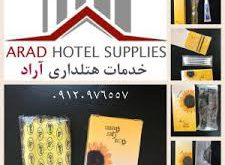 هتلداری آراد