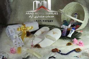 شرکت تولیدی محصولات هتلی