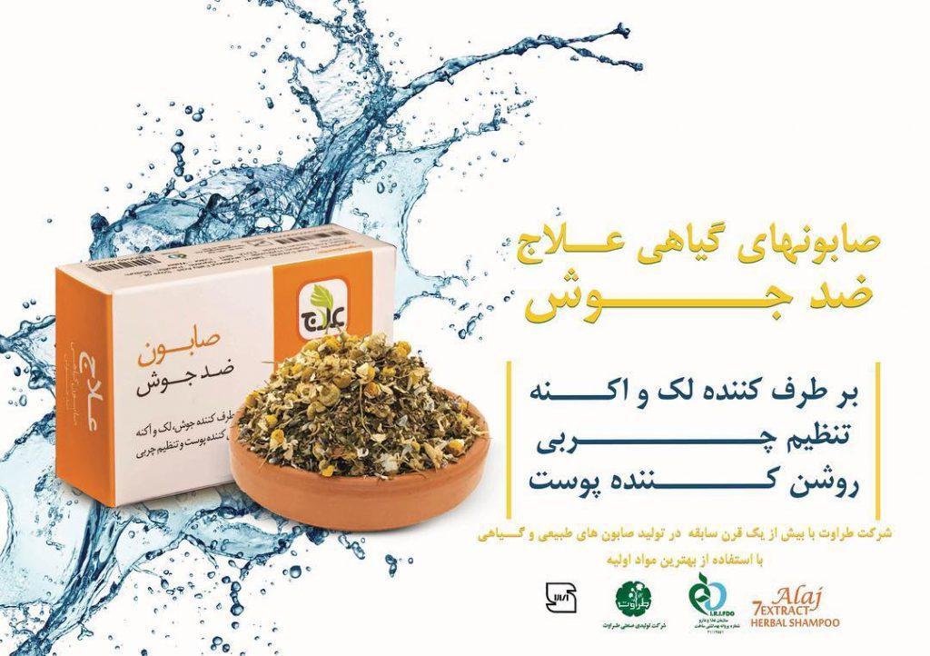 صابون گیاهی علاج