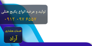 هتلداری آراد طاهری