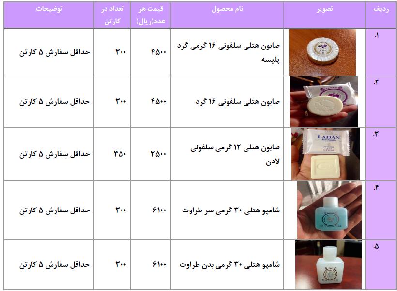قیمت صابون هتلی طراوت